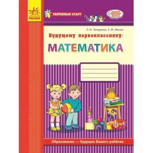 Уверенный старт Математика Рабочая тетрадь Л. И. Титаренко, Е. М. Масюк