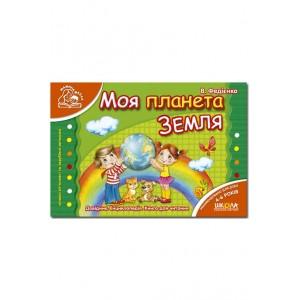 Мамина школа Моя планета Земля В. Федієнко