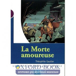 Книга 1 La morte amoureuse ISBN 9782090316100
