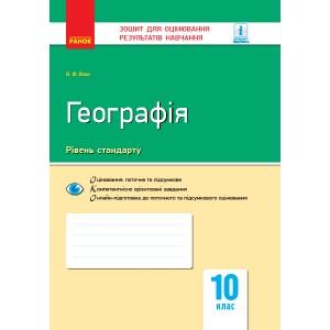 Географія: регіони та країни 10 клас Зошит для оцінювання результатів навчання Вовк В.Ф.