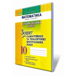 Істер 10 клас Зошит для самостійних та тематичних контрольних робіт Алгебра і початок аналізу 2018 Істер О.С.