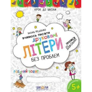 Вчимось писати друковані літери без проблем Крок до школи В. Федієнко