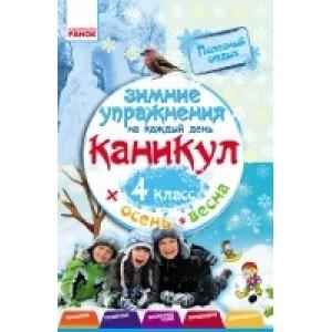 Зимові вправи на кожен день 4 клас рос Ефимова И.