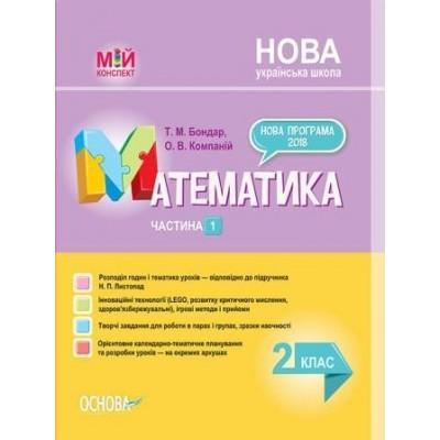 Математика 2 класс Часть 1 по учебнику Листопада Н Нуш Т. М. Бондар, О. В. Компаній цена в Украине