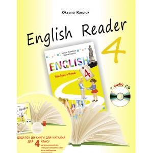 Англійська мова Карпюк 4 клас англійська мова Книга для читання поглиб.вивч. Карпюк О.Д.