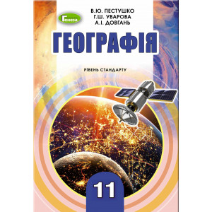Пестушко 11 клас Географія Рівень стандарту 2019 Пестушко В. Уварова Г. Довгань А.