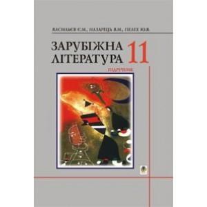 Зарубіжна література 11 клас Підручник