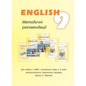Англійська мова Карпюк 9 клас Методичні рекомендації Карпюк Оксана