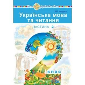 2 клас Українська мова та читання Частина 2 НУШ Чипурко Віра Петрівна