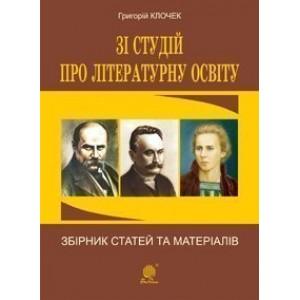 Зі студій про літературну освіту Збірник статей та матеріалів