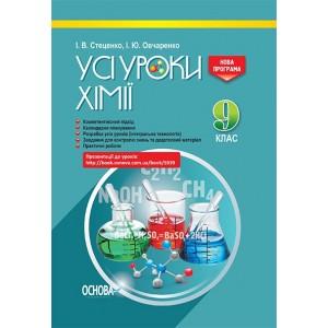 Усі уроки хімії 9 клас Нова програма Стеценко І.В