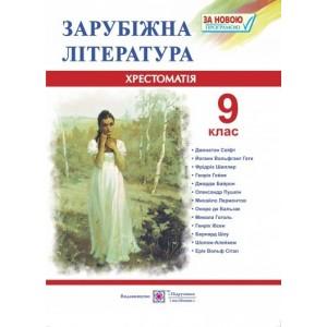 Хрестоматія-посібник із зарубіжної літератури 9 клас Світленко О.