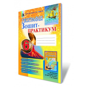 Географія 6 кл Зошит-практикум Пестушко В.Ю., Уварова Г.Ш.