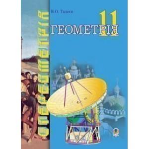 Геометрія Геометричні тіла 11 клас Векторно-координатний метод у стереометрії Підручник для навчання математиці на акад і профільному рівнях в 11-х клас