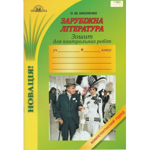 Зошит для контрольних робіт із зарубіжної літератури 9клас Компетентнісний підхід