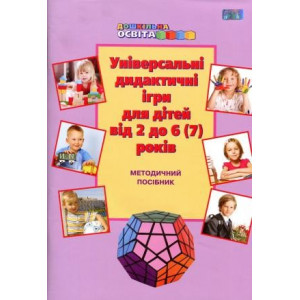 Універсальні дидактичні ігри для дітей від 2 до 6(7) років. Методичний посібник. Наумчук Т.В., Шиманська Г.С.