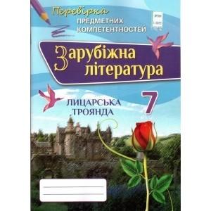 Зарубіжна література 7 клас Перевірка предметних компетентностей Ніколенко О. М.