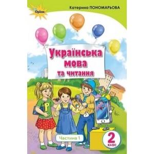 Пономарьова 2 клас Українська мова та читання Частина 1 Підручник Пономарьова К.І.