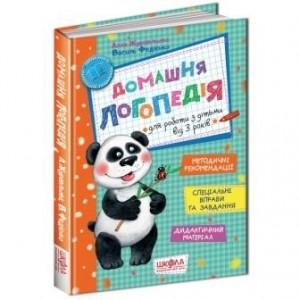 Домашня логопедія В. Федієнко, А. Журавльова