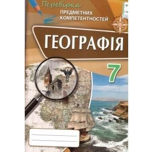 Географія 7 клас Перевірка предметних компетентностей Топузов О.М., Надтока О.Ф.