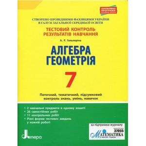 Тестовий контроль результатів навчання Алгебра Геометрія 7 клас Гальперіна А.Р.