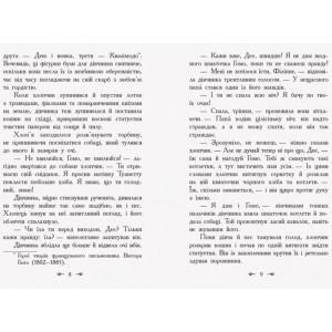 Класичні романи : Приймак чорної Туанетти Сесилія Джемісон