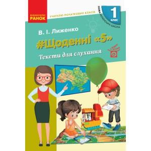 НУШ Щоденні «5» Тексти для слухання 1 клас Лиженко В.І.