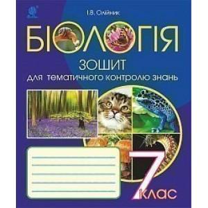 Біологія Зошит для тематичного контролю знань 7 клас Видання друге Олійник Іванна Володимирівна