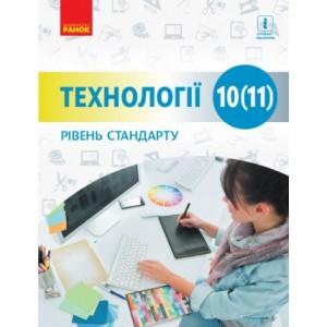 Ходзицька Технології 10 (11) клас (рівень стандарту) Підручник Ходзицька І.Ю., Боринець Н.І., Гащак В.М. та інші