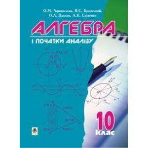 Алгебра і початки аналізу 10 клас Підручник