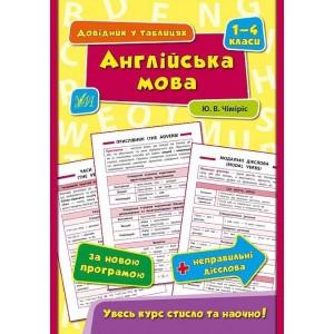 Англійська мова 1–4 класи Довідник у таблицях Чіміріс Ю. В.