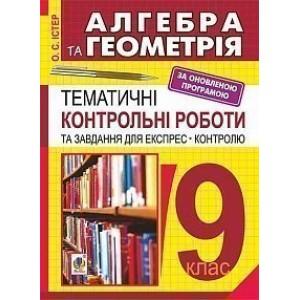 Алгебра і геометрія 9 клас Тематичні контрольні роботи і завдання для експрес-контролю навчальний посібник видання шосте перероблене