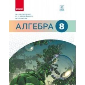Алгебра Підручник 8 клас Прокопенко Прокопенко Н. С. та ін.