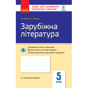 Зарубіжна література 5 клас Зошит для оцінювання результатів навчання
