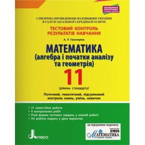 Математика (алгебра і початки аналізу та геометрія) 11 клас Рівень стандарту Тестовий контроль результатів навчання Гальперіна А.Р.