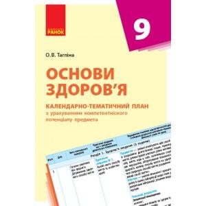Основи здоров'я 9 клас Календарно-тематичний план з урахуванням компетентнісного потенціалу предмета Тагліна О.В.