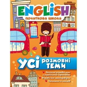 English начальная школа Все разговорные темы