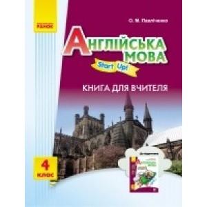 Start Up Англійська мова 4 клас Книга для вчителя Павліченко О.М.