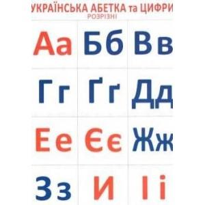 Українська абетка та цифри (розрізні)