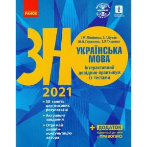 Книга ЗНО Українська мова 2021 Літвінова. Інтерактивний довідник-практикум із тестами