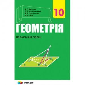 Геометрія 10 клас Профільний рівень 2018 Мерзляк А.Г., Полонський В.Б., Якір М.С.