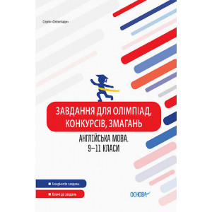 Завдання для олімпіад, конкурсів, змагань Англійська мова 9–11 класи