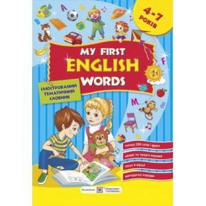 Мої перші англійські слова. Ілюстрований тематичний словник для дітей 4–7 років Косован О., Вітушинська Н.
