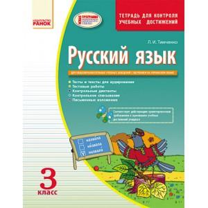 Русский язык 3 класс: тетрадь для контроля учебных достижений Тимченко Л.И.