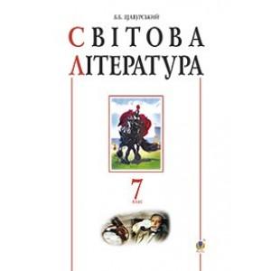 Світова література 7 клас Посібник-хрестоматія