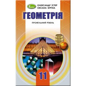 Істер 11 клас Геометрія (профільний рівень) Підручник Істер О.С. Єргіна О.В.