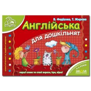 Англійська для дошкільнят В. Федієнко, Т. Жирова