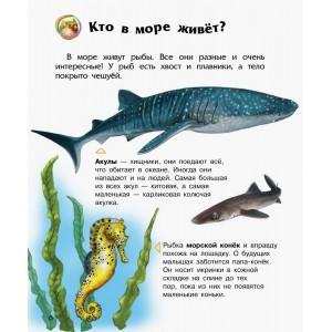 Енциклопедія дошкільника (нова): Океаны и моря Каспарова
