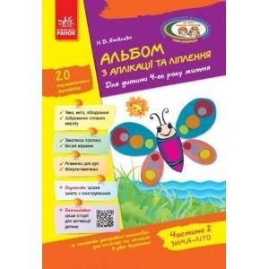 Альбом з аплікації, ліплення, конструювання 4-й рік життя Частина 2 Яковлєва Н.В.
