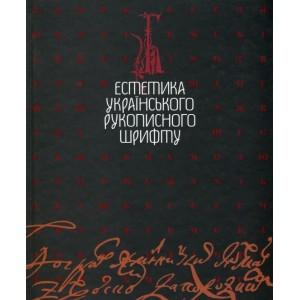Естетика українського рукописного шрифту